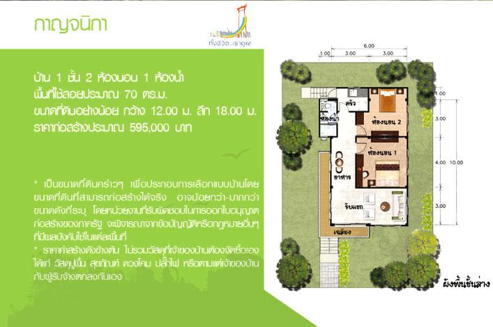 free-house-plan-thai3