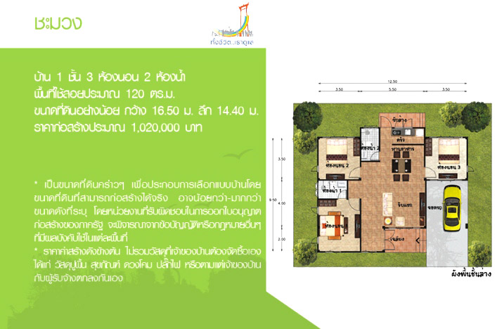 free-house-plan2
