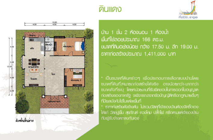 free-thai-house-plan2