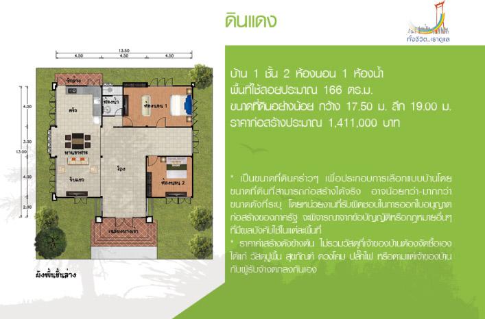 free-thai-house-plan2