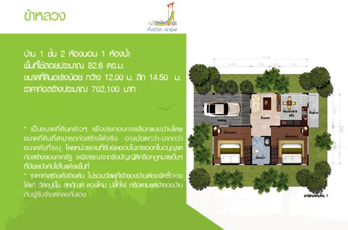 house-free-for-thai2