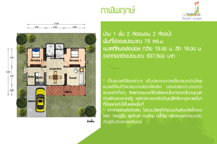 house-plan-free-for-thai2