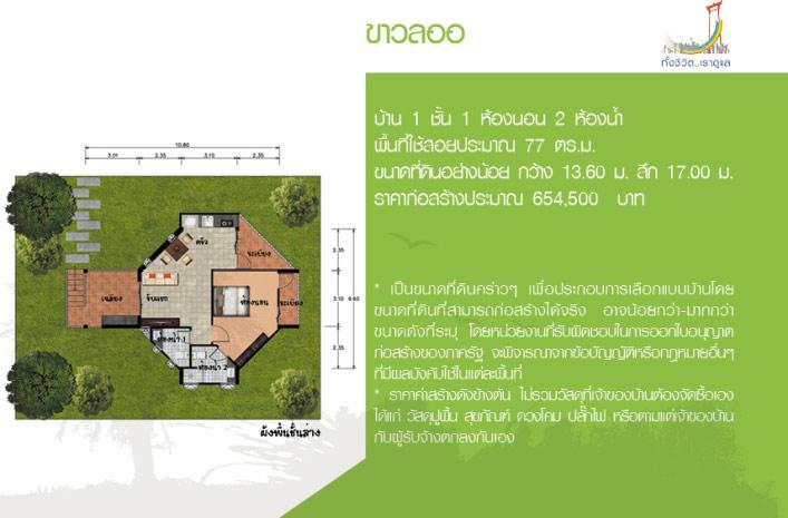 house-plan-free2