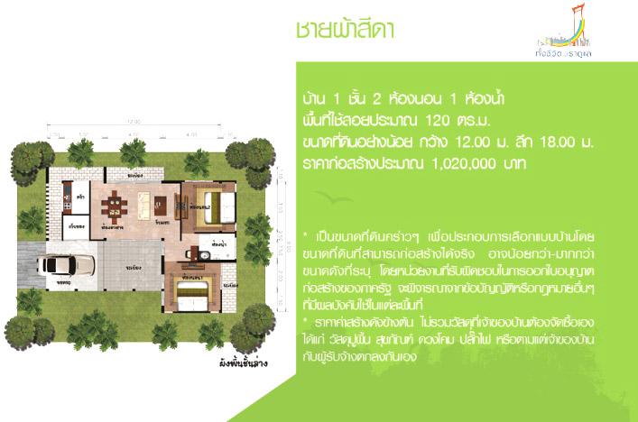 house-plan-free3