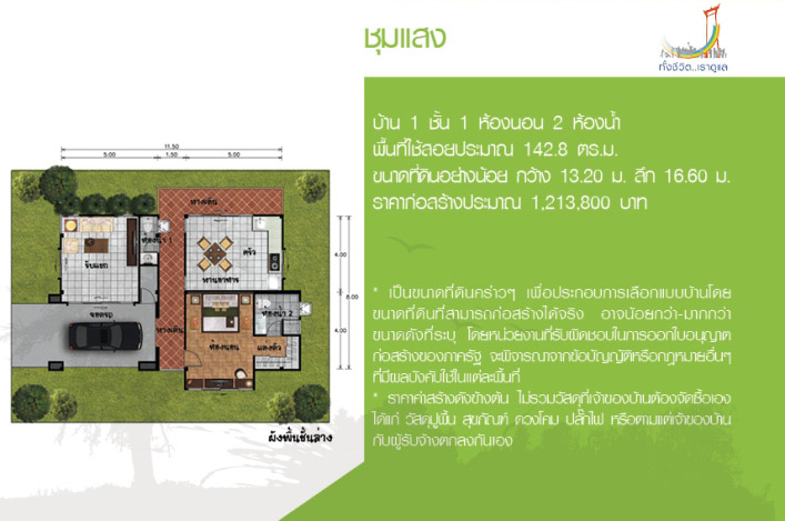 modern-house-idea-free-plan2