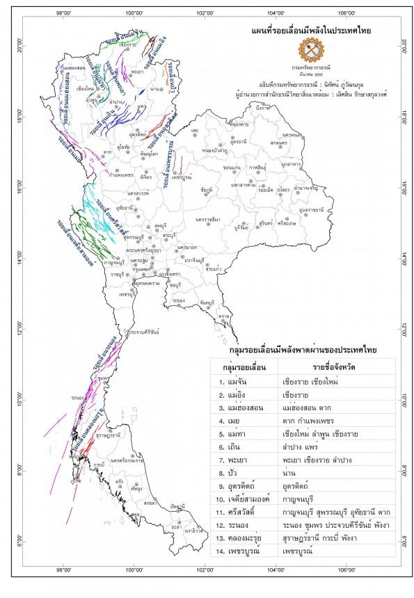 แผนที่รอยเลื่อนของประเทศไทย-595x860