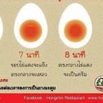 ต้มไข่ยังไงให้เป็นยางมะตูม ลองมาดูวิธีการทำกันแบบง่ายๆ รับรองว่าได้ผลแน่
