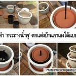 ไอเดีย DIY ทำน้ำพุจากกระถางต้นไม้แต่งบ้านแบบเก๋ๆ สร้างความสดชื่นและเย็นสบาย