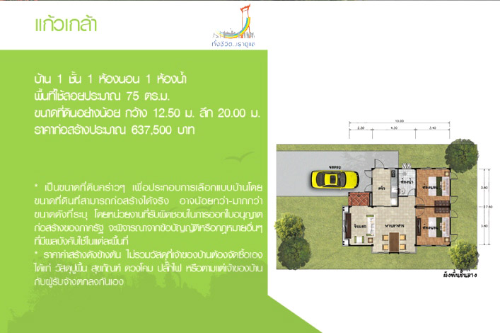 free-house-plan-thai2