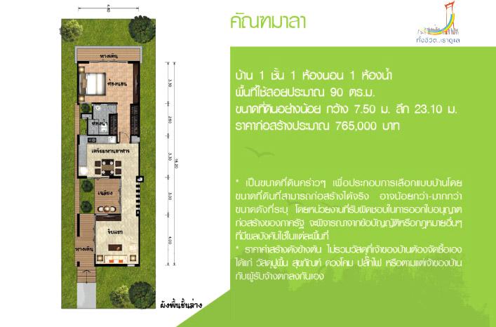free-modern-house-plan2