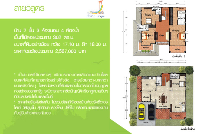 house-contemporary-plan2