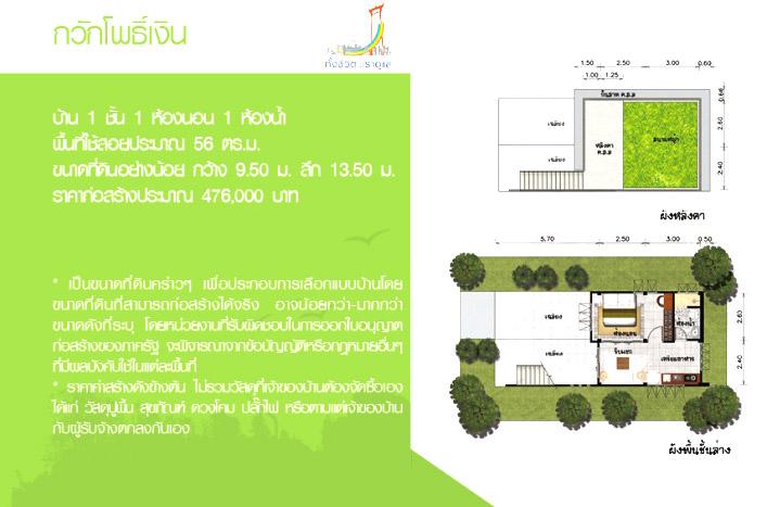 modern-house-free-plan2