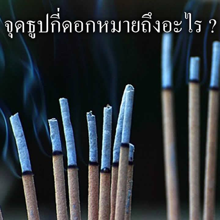 thai-traditional-believe-about-joss-stick