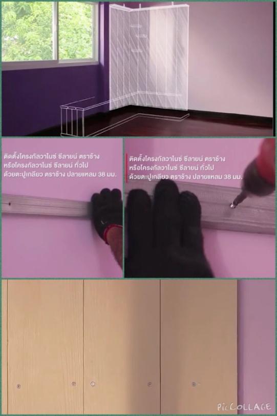 trachang-smart-makeover-windows-corner (3)