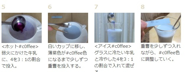 blue coffee recipe (3)
