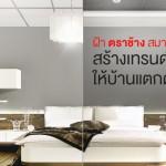 Mix & Match ฝ้าเพดาน สร้างเทรนด์สวย ให้บ้านแตกต่าง