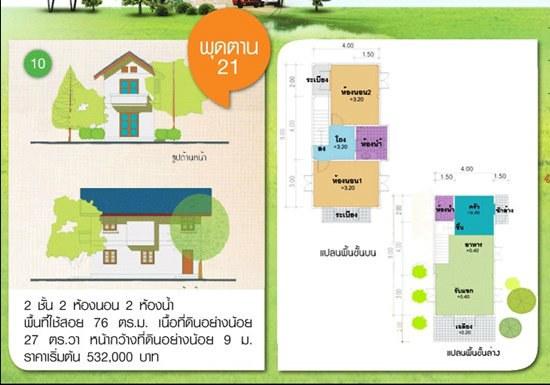 17 free floor plans from bkk (10)