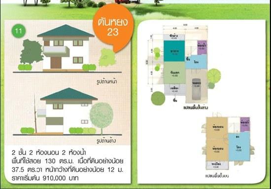 17 free floor plans from bkk (11)
