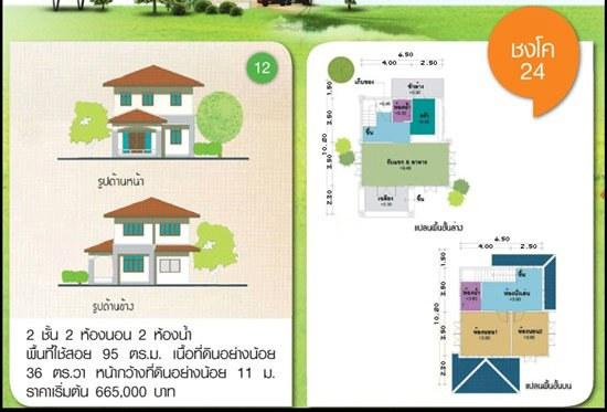 17 free floor plans from bkk (12)