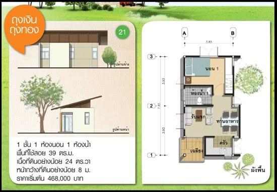 17 free floor plans from bkk (16)