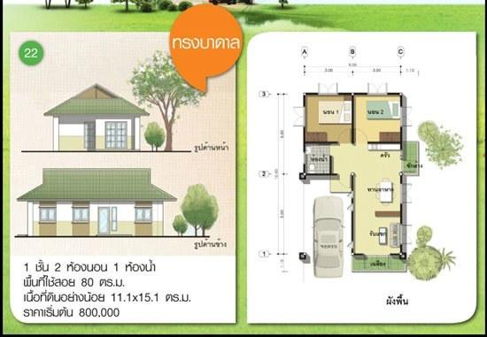 17 free floor plans from bkk (17)