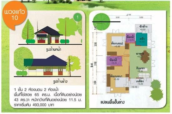 17 free floor plans from bkk (2)
