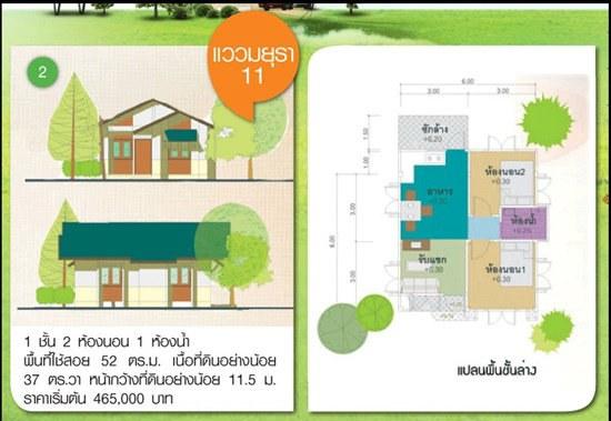 17 free floor plans from bkk (3)