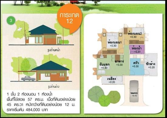 17 free floor plans from bkk (4)