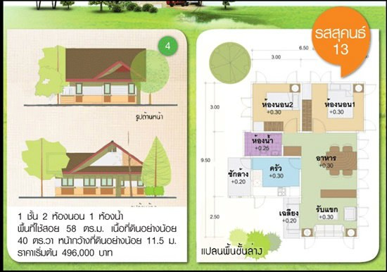 17 free floor plans from bkk (5)