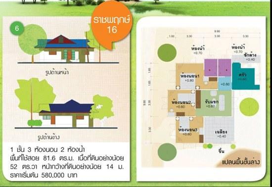 17 free floor plans from bkk (6)