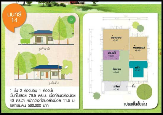 17 free floor plans from bkk (7)