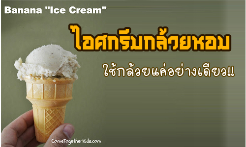 banana ice cream recipe (1)