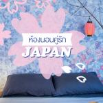 DIY แต่งห้องนอนสไตล์ญี่ปุ่น ด้วยสีนิปปอน โมเมนโต้ เท็กซ์เจอร์ซีรี่ย์ ทำเองไม่ต้องง้อช่าง