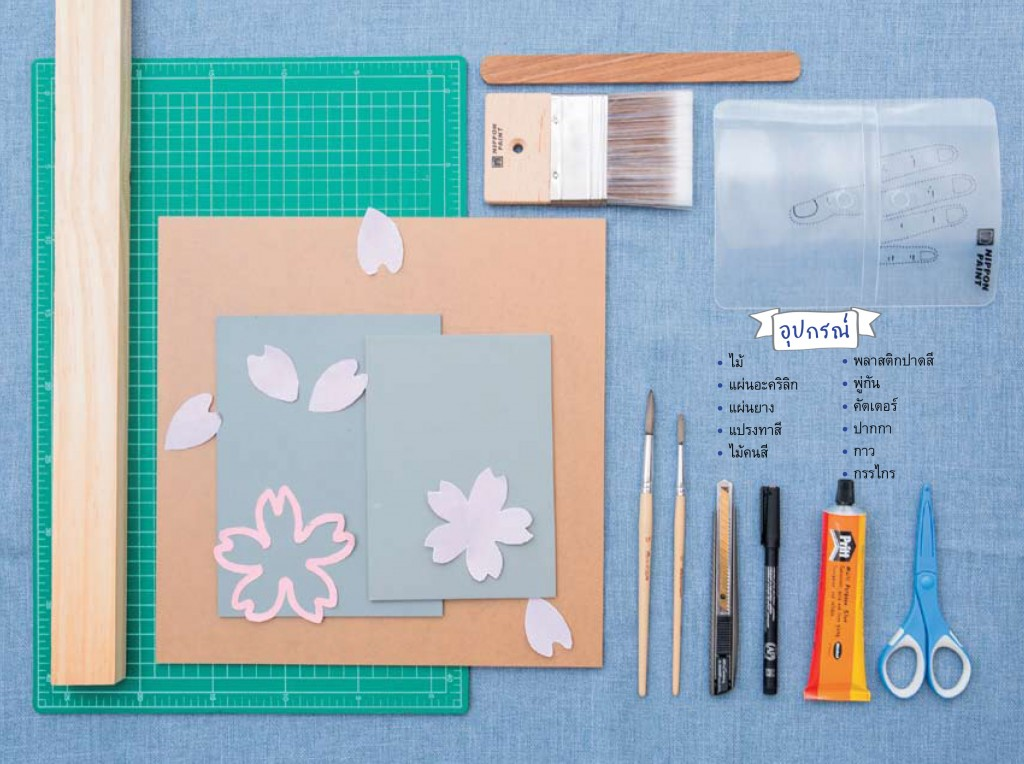 diy-sakura-bedroom-by-nippon-momento texture series (1)