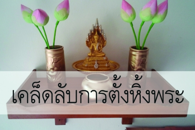 how-to-place-buddhist-altars-in-house