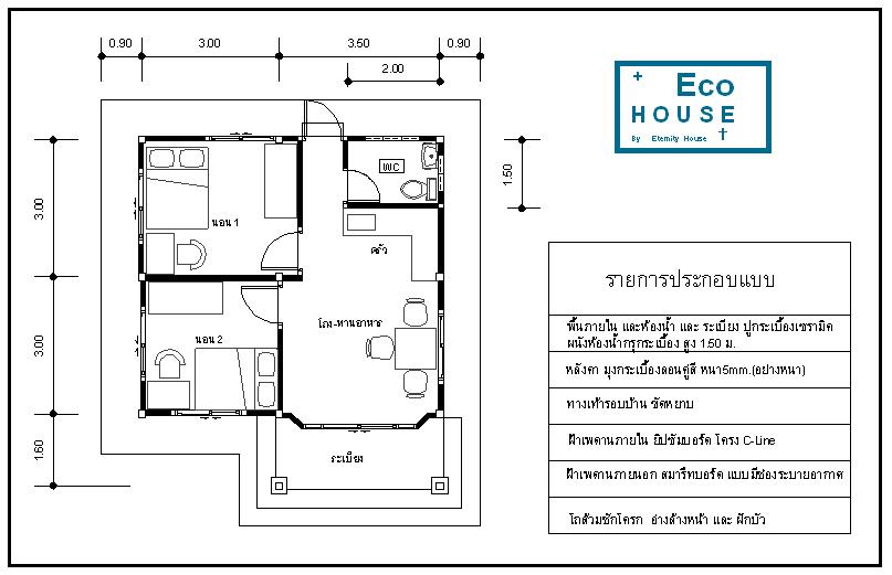 single small gable house plan (9)