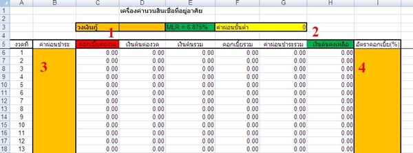 free housing instalment excel for download (2)