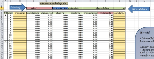 free housing instalment excel for download (8)