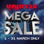 บุญถาวร Mega Sale ปรากฎการณ์ 50 แบรนด์ดัง กว่า 100,000 รายการ พร้อมใจกันลดครั้งใหญ่!!