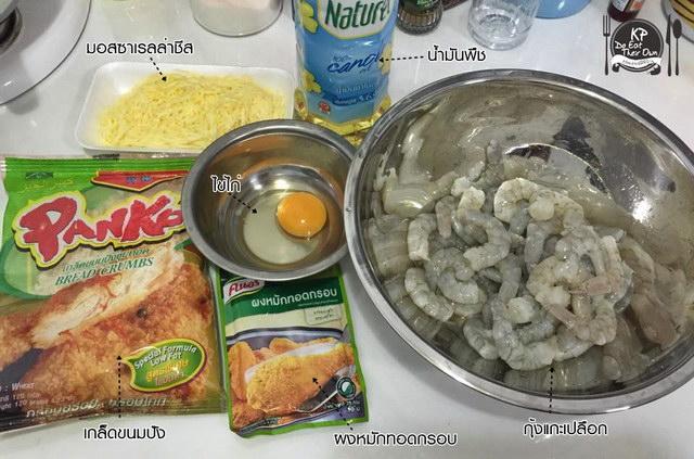 cheesy shrimp donut recipe (2)