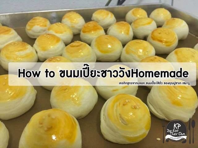homemade moon cake recipe (1)
