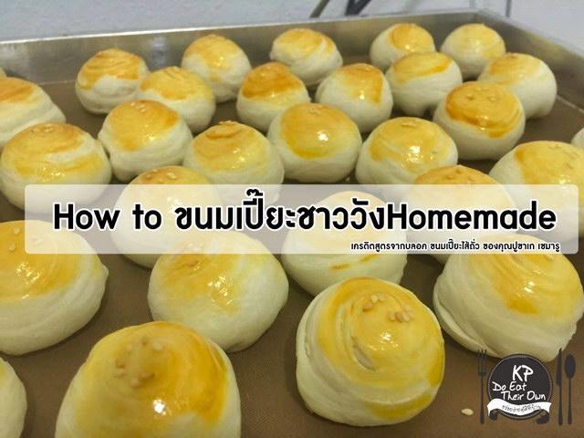 homemade moon cake recipe (1)