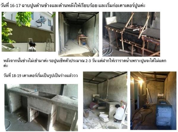 2.4x5 townhome concrete kitchen review (9)