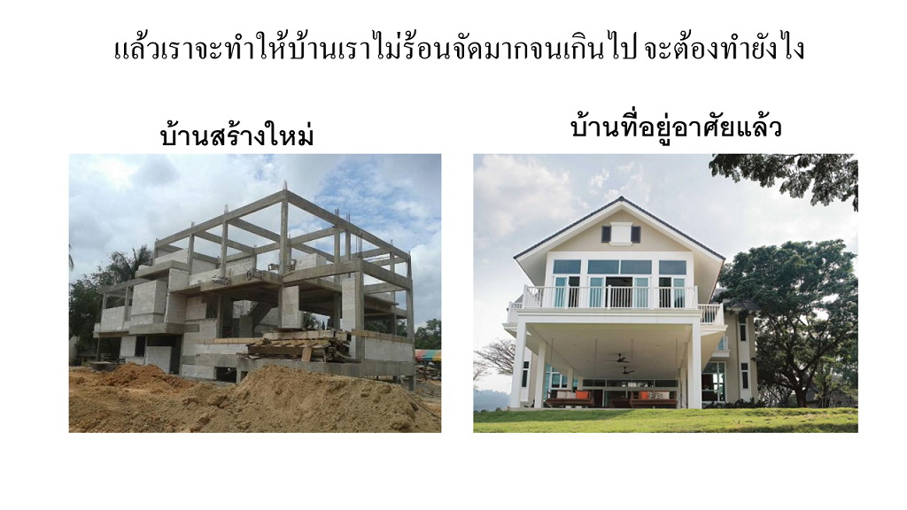 how-to-solve-too-hot-house (6)