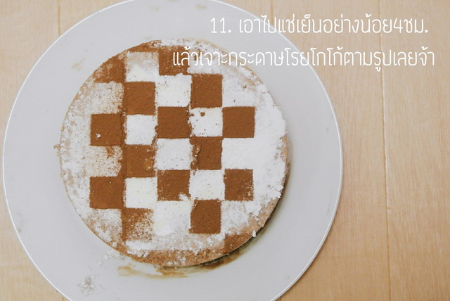 chess-patterned-ice-cream-cake-recipe-12