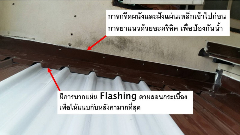 how-to-fix-leaked-roof-after-adding-more-roof-13
