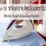 ขจัดให้เกลี้ยง!! 9 วิธี ทำความสะอาดคราบไหม้บนเตารีด ให้กลับมารีดผ้าได้ลื่นเหมือนใหม่