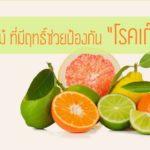 """6 ผลไม้ ที่มีฤทธิ์ป้องกัน """"โรคเก๊าท์"""" ทานเป็นประจำช่วยลดกรดยูริคในเลือด"""