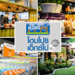ห้ามพลาด HomePro Expo ครั้งที่ 24 งานสินค้าสำหรับคนรักบ้านตัวจริงแห่งปี รับรองว่าคุ้มค่าทุกชิ้น!!