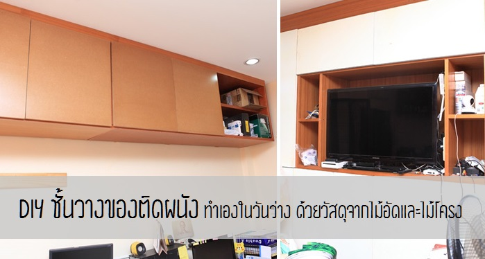 wooden-shelve-diy-review-cover